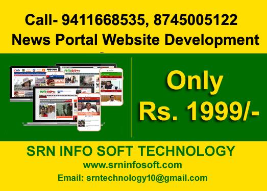 News Portal website development a very cheap cost Only Rs. 1999/-